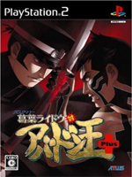 Kuzunoha Raidou vs. King Abaddon Plus